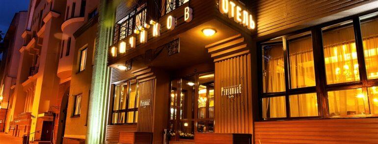 Chichikov Hotel 4* (Kharkiv)